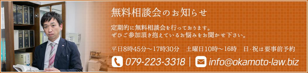 姫路で相続・不動産・許認可・法人のお手続きでお悩みなら岡本法務事務所へ