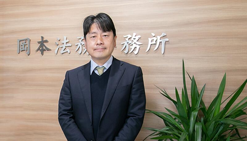 姫路の法務事務所 岡本法務事務所