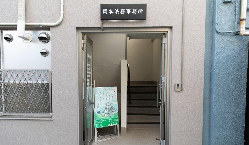 姫路 岡本法務事務所 事務所案内