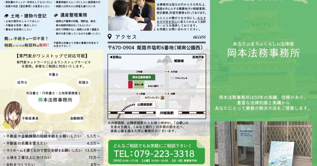 姫路で法律相談なら岡本法務事務所