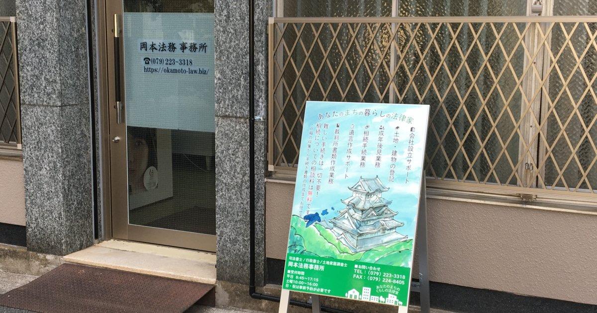 岡本法務事務所