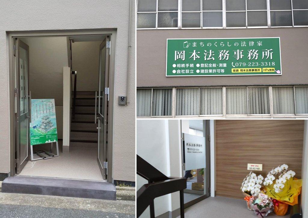 姫路にある岡本法務事務所